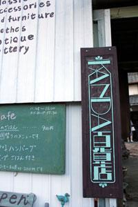 KANDA百貨店10-2
