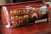 世界のチョコレート好き2