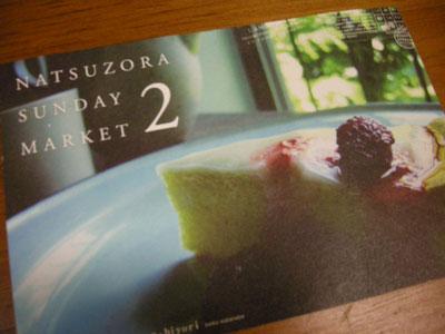 NATSUZORA1.jpg