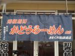かとうらーめん手稲本店@稲積公園