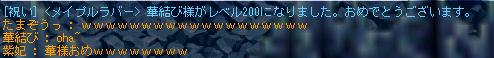 華様200の青文字
