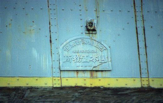 19940611浪速貨物駅界隈707-1