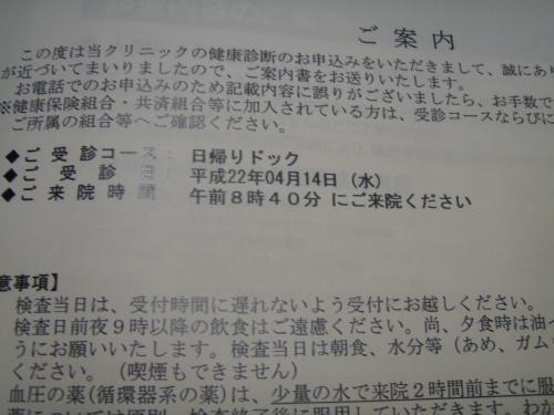 P3170045_convert_20100317183943.jpg