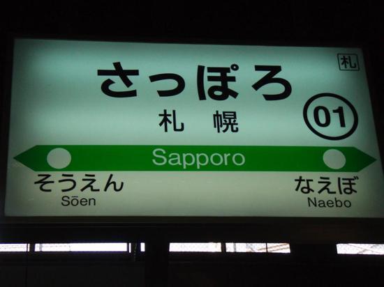 th_ th_さっぽろ 駅名