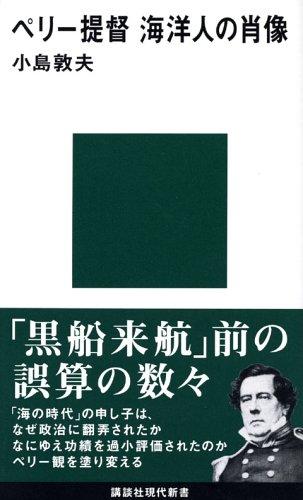 小島敦夫【ペリー提督 海洋人の肖像】