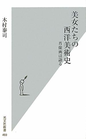 木村泰司【美女たちの西洋美術史 肖像画は語る】