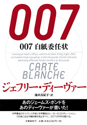 ジェフリー・ディーヴァー【007 白紙委任状】
