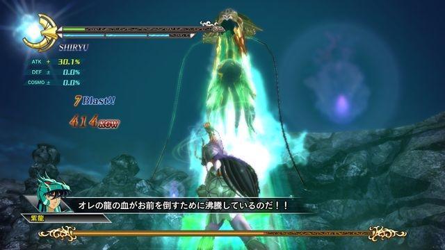 ドラゴン紫龍も操作可能