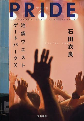 石田衣良【PRIDE(プライド)―池袋ウエストゲートパーク10】
