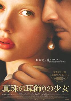 映画【真珠の耳飾りの少女】