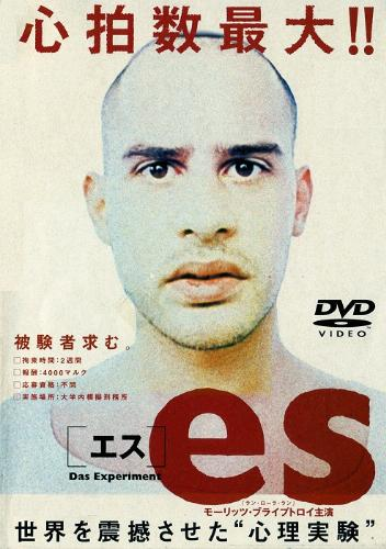 映画【es[エス]】