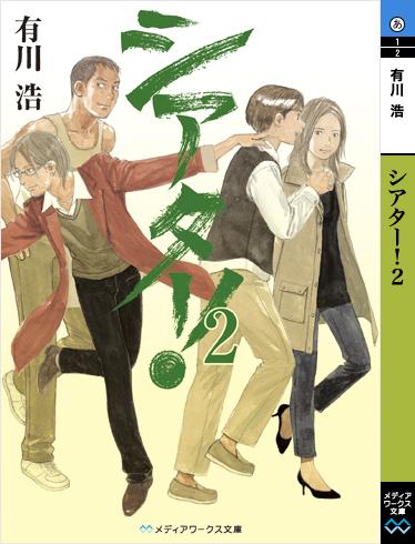 有川浩【シアター!2】