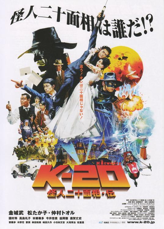 映画【K-20(TWENTY) 怪人二十面相・伝】