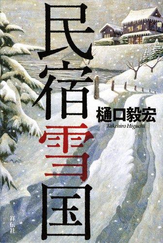 樋口毅宏【民宿雪国】
