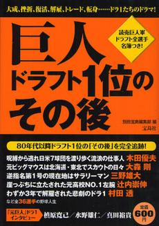 別冊宝島編集部【巨人ドラフト1位のその後】
