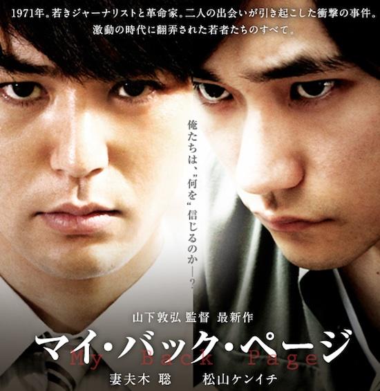 映画【マイ・バック・ページ】