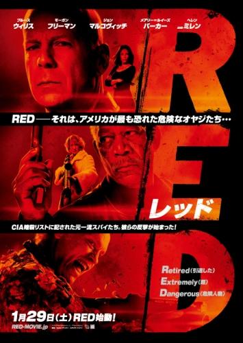 映画【RED/レッド】