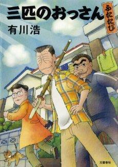 有川浩【三匹のおっさん ふたたび】