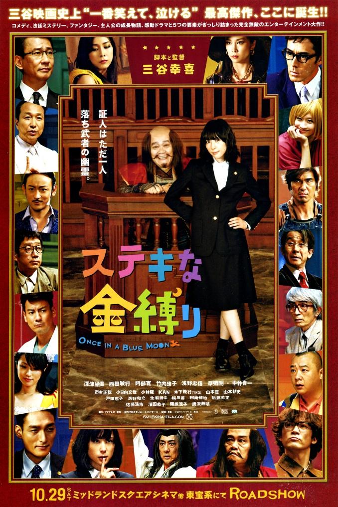 映画【ステキな金縛り】