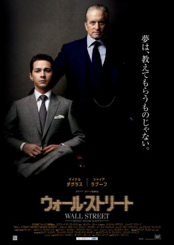 映画【ウォール・ストリート】