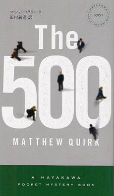 マシュー・クワーク【The 500】