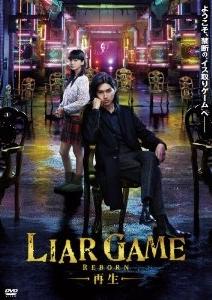 映画【ライアーゲーム -再生-】