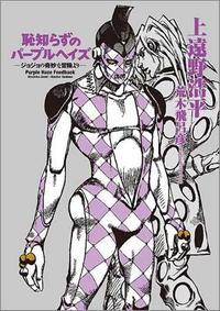 上遠野浩平【恥知らずのパープルヘイズ-ジョジョの奇妙な冒険より-】