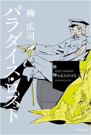 柳広司【パラダイス・ロスト】