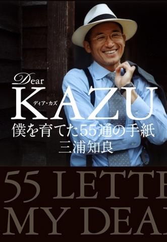 三浦知良【Dear KAZU 僕を育てた55通の手紙】