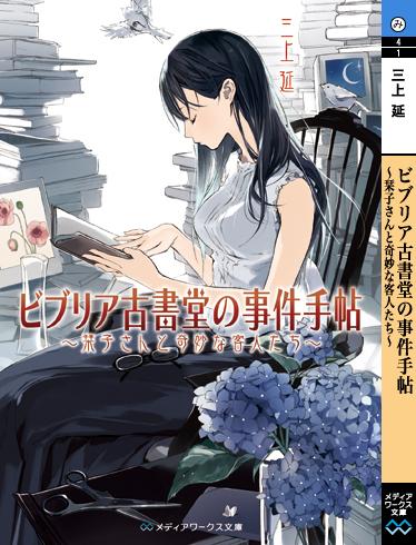 三上延【ビブリア古書堂の事件手帖〜栞子さんと奇妙な客人たち〜】