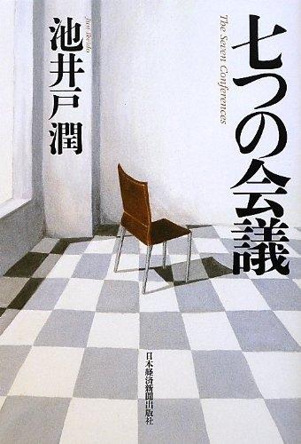 池井戸潤【七つの会議】