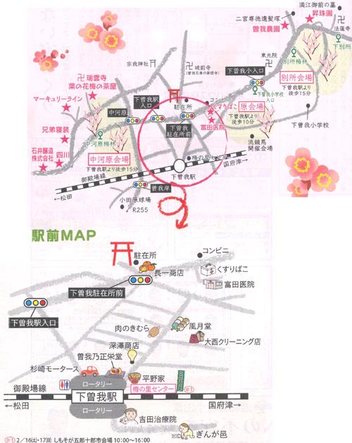 梅まつり駅前マップ