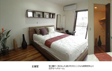 バリモダン主寝室