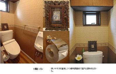 バリモダン1Fトイレ