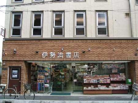 伊勢治書店
