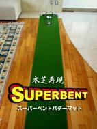 スーパーベントパターマット