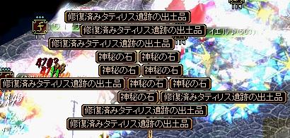 RedStone 11.03.26[03]