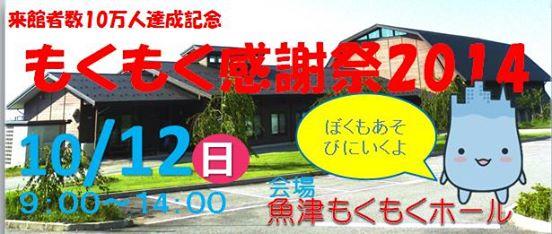 2014.09もくもく感謝祭