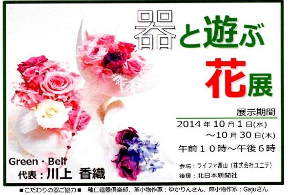 2014.09器と遊ぶ花展チラシ