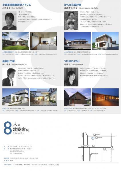 8人の建築家展web82