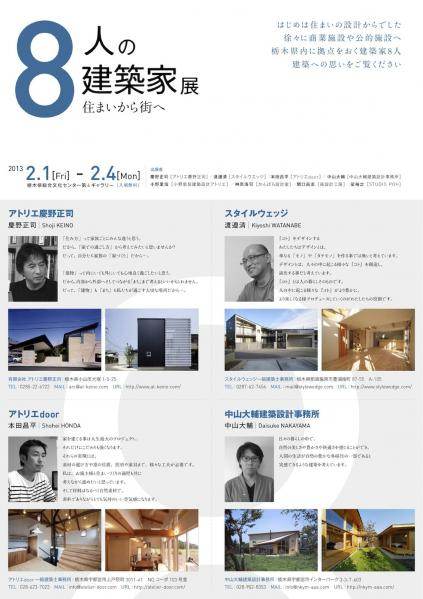 8人の建築家展web81