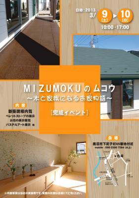 MIZUMOKUのムコウ 鹿沼A邸
