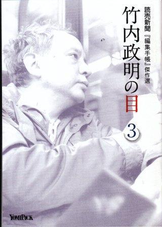 yomiuriIMG_0001.jpg