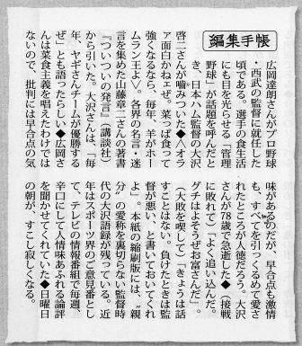 yomiuriIMG_0002.jpg