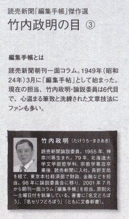 yomiuriIMG_0003.jpg