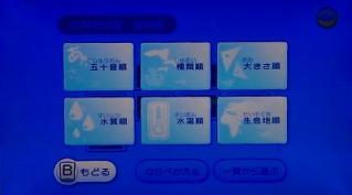 アクアリビング図鑑ソートパターン