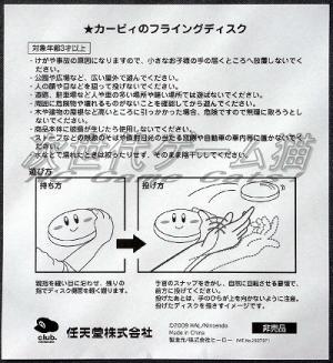 カービィのフライングディスクマニュアル