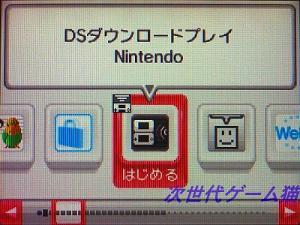 DSダウンロードプレイ