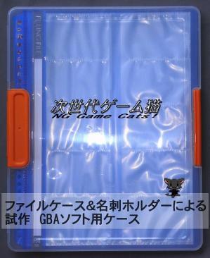 もっち案 ファイルケース&名刺ホルダーのGBAケース