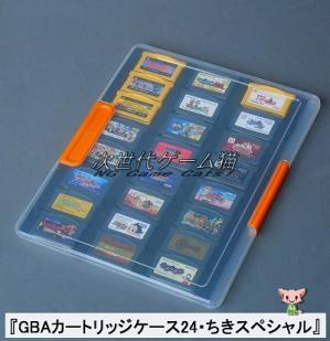 GBAちきスペシャル11